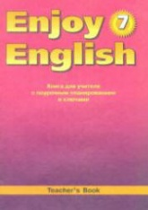 Enjoy English. 7 класс. Книга для учителя - Биболетова М.З. и др.