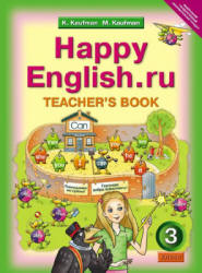 Happy English.ru. 3 класс. Книга для учителя - Кауфман К.И., Кауфман М.Ю.