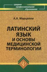 Английский язык - Агабекян И.П. » Читать или скачать